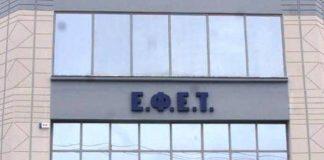 ΕΦΕΤ: Επιβολή προστίμων σε επτά επιχειρήσεις