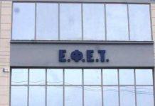Ορκίστηκε στη βουλή το νέο προεδρείο του ΕΦΕΤ
