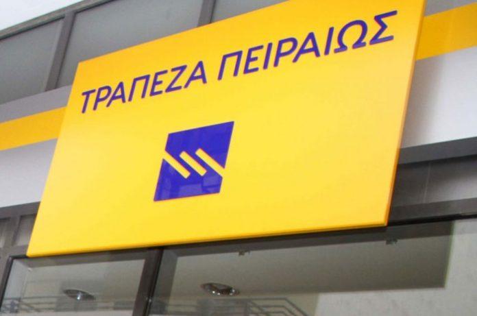 «e- loan by winbank»: Ένα νέο ψηφιακό δάνειο από την Τράπεζα Πειραιώς