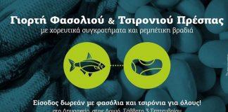 Δήμος Πρεσπών: Γιορτή Φασολιού και Τσιρονιού τον Σεπτέμβρη