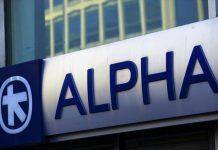 Alpha Bank: Σύναψη δεσμευτικής συμφωνίας για την πώληση μικτού χαρτοφυλακίου Μη Εξυπηρετουμένων Δανείων