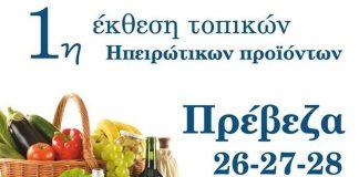 Έκθεση με τοπικά προϊόντα της Ηπείρου στην Πρέβεζα