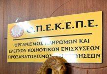 Χορήγηση δικαιωμάτων βασικής ενίσχυσης αξίας 28,5 εκατ. ευρώ από το εθνικό απόθεμα