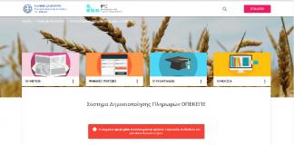 Δείτε on line στον ΟΠΕΚΕΠΕ τι σας αντιστοιχεί από την τελευταία πληρωμή ύψους 19,5 εκατ. ευρώ
