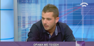 Ο Θανάσης Τσιοτίνας στο κανάλι της Βουλής συζητά για τα αγροτικά θέματα