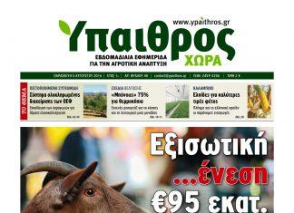 ypaithros-xora_05-08-2016