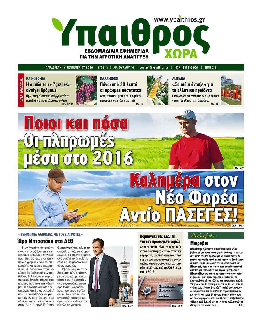 ypaithros-chora-01_16-09-2016