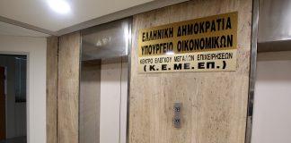 Έλεγχος της Εισαγγελίας στους πλούσιους ιδιοκτήτες πτωχευμένων εταιρειών