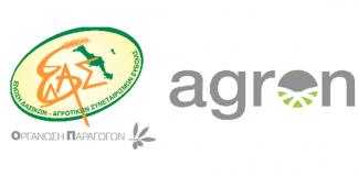 Εκπαίδευση παραγωγών στοΣύστημα Ολοκληρωμένης Διαχείρισης Ελαιοκαλλιέργειας