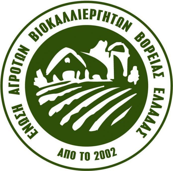 2ο Πανελλήνιο Συνέδριο Βιολογικής Γεωργίας & Κτηνοτροφίας