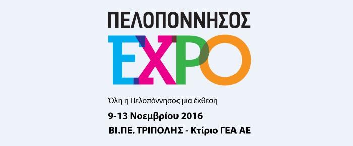 Έκθεση «Πελοπόννησος Expo»