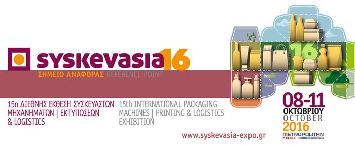 15η διεθνής έκθεση Συσκευασιών - Μηχανημάτων - Εκτυπώσεων