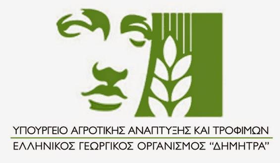 Tο νέο οργανόγραμμα του ΕΛΓΟ - «Δήμητρα»