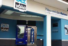 Ο ΘΕΣγάλα αναπτύσσεται με νέα σημεία πώλησης στη Λάρισα