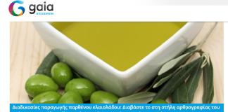 Μια ιστοσελίδα ειδικά για τους εξαγωγείς τροφίμων