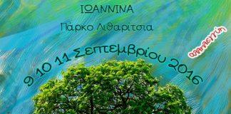 Ιωάννινα: Πανελλαδική γιορτή βιολογικής γεωργίας και χειροτεχνίας