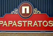 Στη Metron Logistics η διανομή των προϊόντων της Παπαστράτος