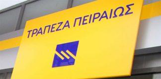 Τράπεζα Πειραιώς: Ενίσχυση της ρευστότητας των μικρομεσαίων επιχειρήσεων μέσω του ΤΕΠΙΧ ΙΙ