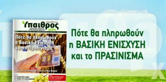 pliromes-2016-agrotes-pioi-kai-pote