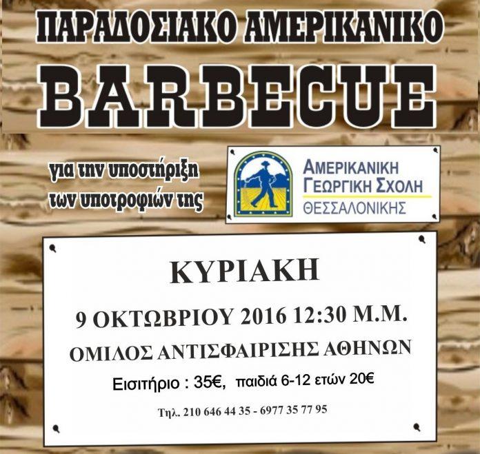Country & Western Barbecue της Αμερικανικής Γεωργικής Σχολής στην Αθήνα