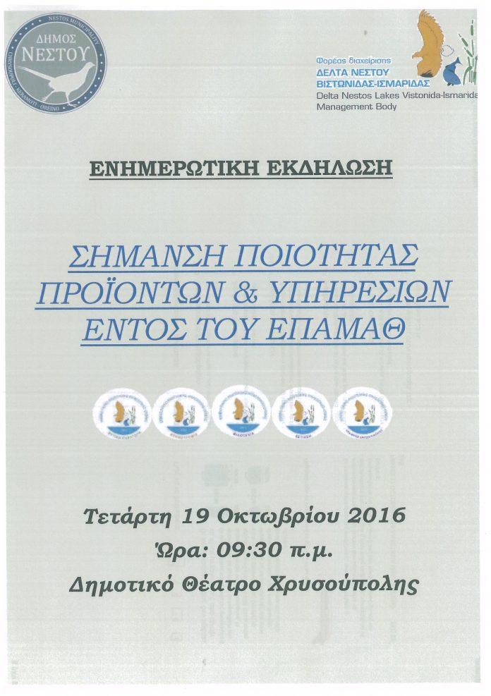 Εκδήλωση για την Σήμανση Ποιότητας και Συνεργασίας ΕΠΑΜΑΘ