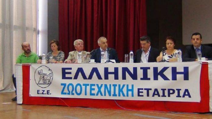 Επιστημονικό Συνέδριο της Ελληνικής Ζωοτεχνικής Εταιρείας στις Σέρρες