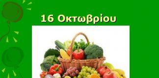 H Αμερικάνικη Γεωργική Σχολή Θεσσαλονίκης γιορτάζει την Παγκόσμια Ημέρα Διατροφής