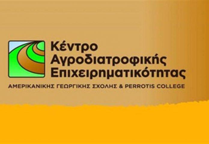 Αποκαλυπτήρια για το Κέντρο Αγροδιατροφικής Επιχειρηματικότητας Μεσσηνίας