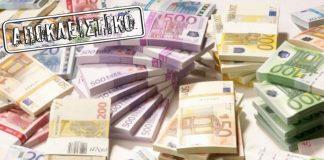 Στους λογαριασμούς των αγροτών 700 εκατ. ευρώ της προκαταβολής του 70% της Βασικής Ενίσχυσης από τον ΟΠΕΚΕΠΕ