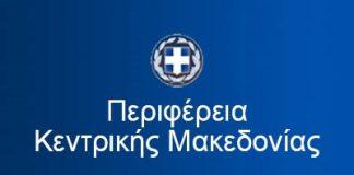 Συμμετοχή της ΠΚΜ σε τρεις διεθνείς εκθέσεις τροφίμων στην Αθήνα