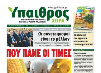ypaithros-chora-01_07-10-2016