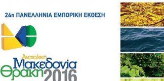 Έρχεται η 24η Πανελλήνια Εμπορική Έκθεση «Ανατολική Μακεδονία–Θράκη»