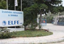 Έρχεται επίδομα 1.000 ευρώ για τους απολυμένους της ELFE
