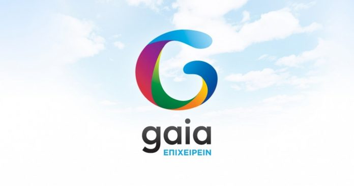 Μνημόνιο Συνεργασίας ΣΕΒΕ – Gaia Επιχειρείν