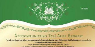 Χριστουγεννιάτικο τσάι για καλό σκοπό θα σερβίρει ο Σύλλογος Φίλων της ΑΓΣ