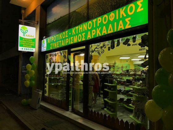Συνεταιριστικά προϊόντα της ελληνικής γης στο νέο κατάστημα του Α.Κ.Σ.Α. «Η Ένωση» στην Τρίπολη