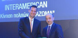 Environmental Awards: Διάκριση της ΙΝΤERAMERICAN για την υποστήριξη της περιβαλλοντικής μελέτης για το Ασκληπιείο Επιδαύρου