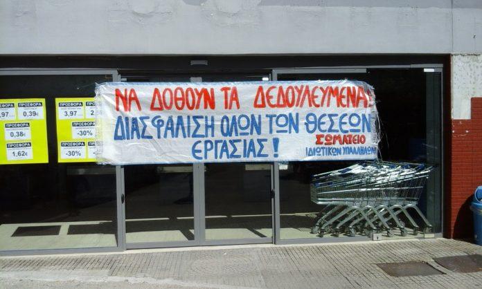 Μηνύσεις στους υπευθύνους της «Καρυπίδης ΑΕΕΕ» δρομολογεί το υπ. Εργασίας