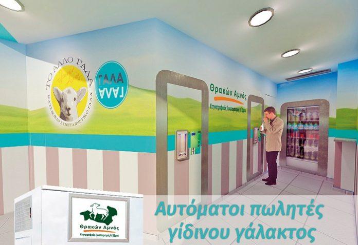 Έτοιμα να λειτουργήσουν το τυροκομείο και το ΑΤΜ γίδινου γάλακτος του «Θρακών Αμνός»
