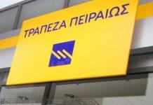 Καθαρά κέρδη 19 εκατ. ευρώ το πρώτο τρίμηνο του 2019 και βελτιωμένα όλα τα βασικά στοιχεία αποτελεσμάτων, ανακοίνωσε σήμερα Δευτέρα 3 Ιουνίου Τράπεζα Πειραιώς.