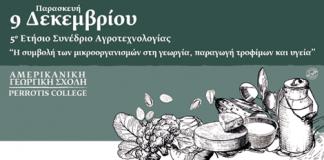 sinedrio-agrotexnologias-fb