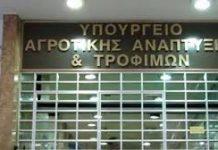 Στην Αχαρνών μένει και το 2017 το υπουργείο Αγροτικής Ανάπτυξης