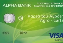 Πρεμιέρα για την «Κάρτα του Αγρότη» της Alpha Bank