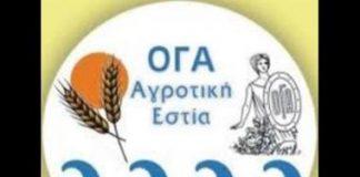 Κρατική επιχορήγηση 10,9 εκατ. ευρώ στο Λογαριασμό Αγροτικής Εστίας