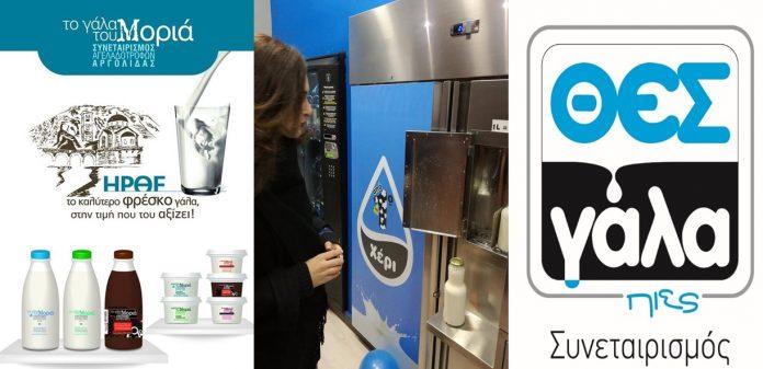 Ακόμα περισσότεροι συνεταιρισμοί υιοθετούν το μοντέλο των ΑΤΜ γάλακτος