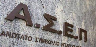 ΑΣΕΠ-εθνικές εκλογές: «Παγώνουν» όλες οι προσλήψεις