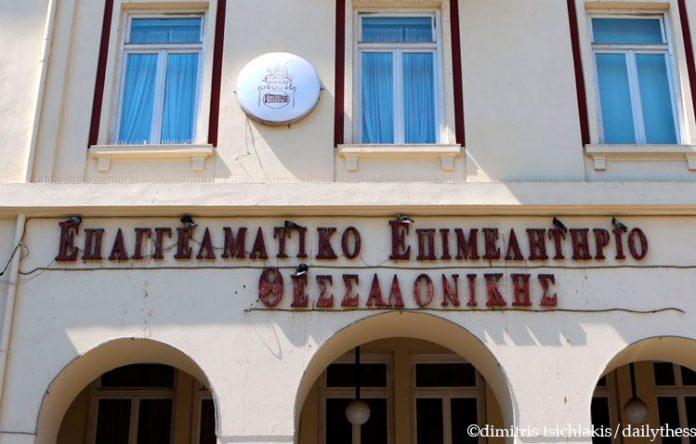 Στηρίζει τους αγρότες αλλά όχι τα μπλόκα το Επαγγελματικό Επιμελητήριο Θεσσαλονίκης