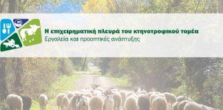 Ημερίδα της Gaia-ΕΠΙΧΕΙΡΕΙΝ για την κτηνοτροφία στο πλαίσιο της Zootechnia