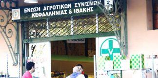 Ονοματεπώνυμο αποκτά το ελαιόλαδο της Κεφαλονιάς με το νέο τυποποιητήριο