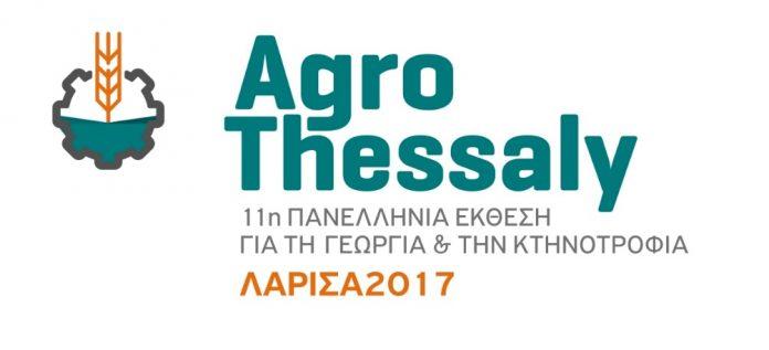 Λάρισα: Η 11η Agrothessaly από 9 έως 12 Μαρτίου